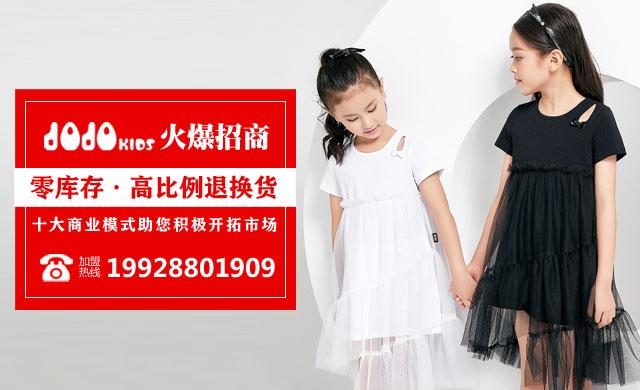 JOJO品牌童装加盟,有文化品位的童装店就是不一般