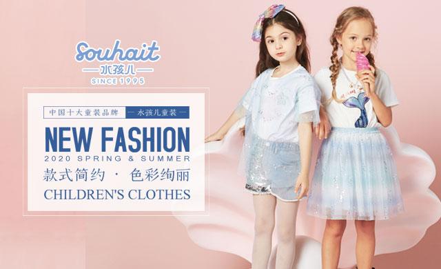 水孩兒品牌童裝的美 在于長久品質與時尚的堅持