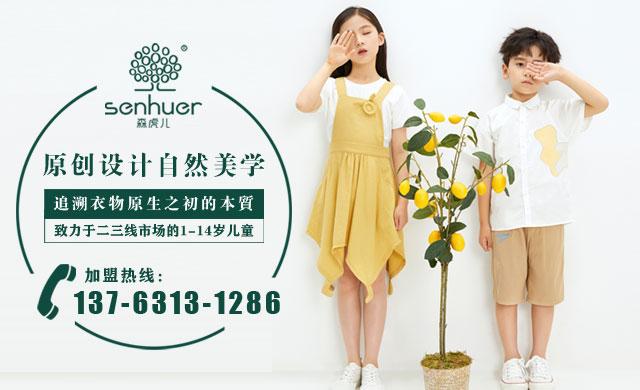 森虎兒時尚童裝 健康舒適的穿搭來自于大自然的饋贈