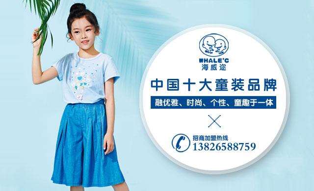 海威邇品牌童裝 帶來一個童趣滿滿的夏天