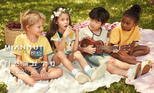 棉绘品牌童装加盟 选择自然美,成功近在咫尺