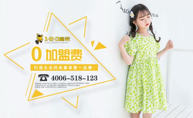 1+2=3品牌童装 孩子的成长就是一道加法题