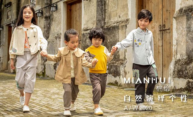 棉绘童装2020秋季新品 感受时尚自然艺术美