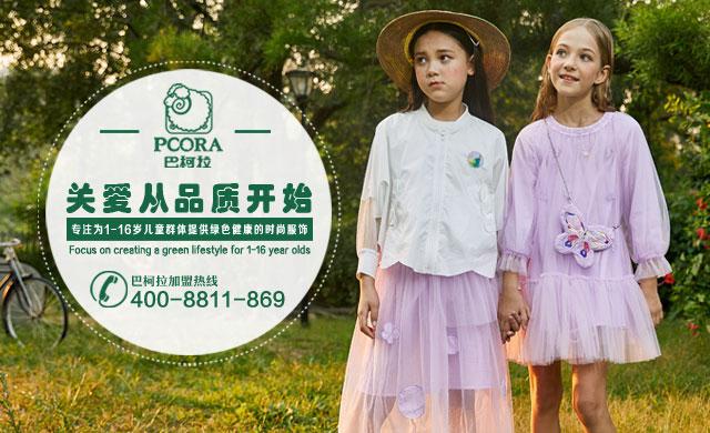 巴柯拉童裝加盟 專為1-16歲兒童提供健康綠色服飾