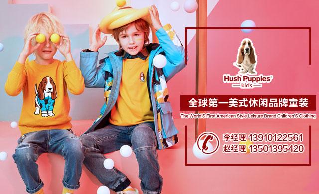 全球第一美式休闲品牌童装——暇步士