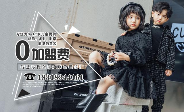 卡琪屋:炫酷多彩、时尚前卫的童装