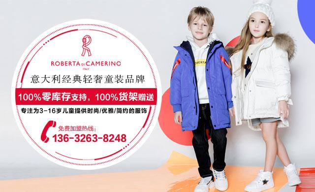 意大利经典轻奢童装品牌——Roberta诺贝达