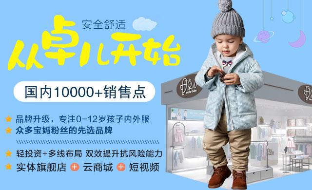 卓儿:为宝宝提供天然、舒适、环保的婴幼童用品