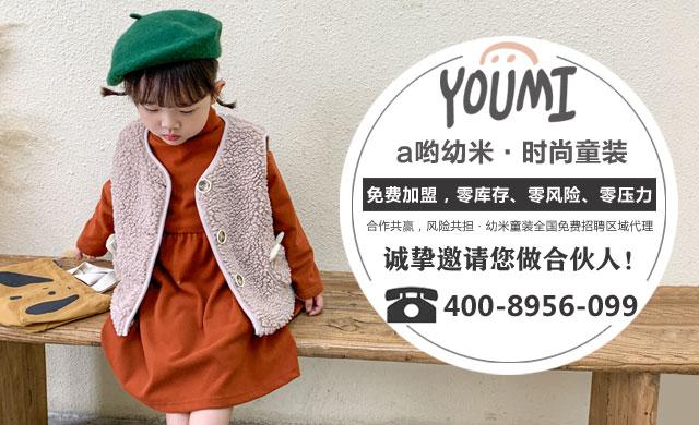 幼米时髦新品 穿出不一样的风格,展现不一样的魅力