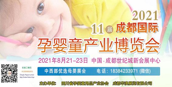 2021第十一届成都国际孕婴童产业博览会邀请函