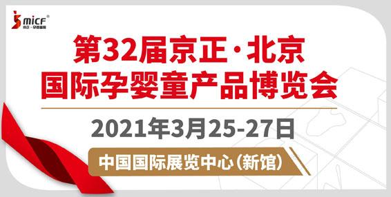 第32届京正・北京国际孕婴童产品博览会