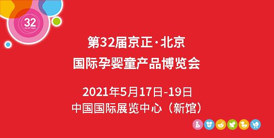 第32届京正·北京国际孕婴童产品博览会