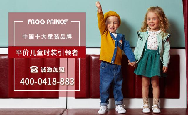 青蛙王子童装加盟,最高性价比、最低供货折扣、最低零售价