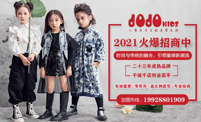 JOJO童装,颠覆孩子们的时尚潮流