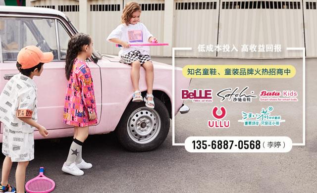 """沙馳童鞋:重視兒童""""第一步"""",每一位小天使快樂成長的重要伙伴"""