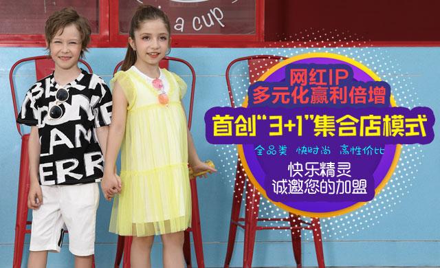 快乐精灵童装,网红IP品牌的成长史