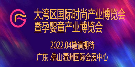 2021大灣區國際時尚產業博覽會暨國際孕嬰童產業博覽會發出灣區