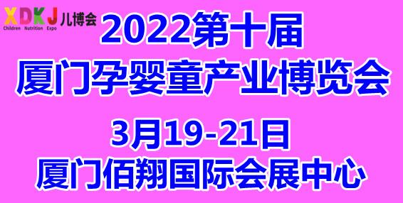 2021第十屆中國·廈門孕嬰童產業博覽會邀請函