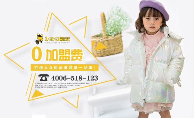 1+2=3童装 大众时尚生活品牌童装