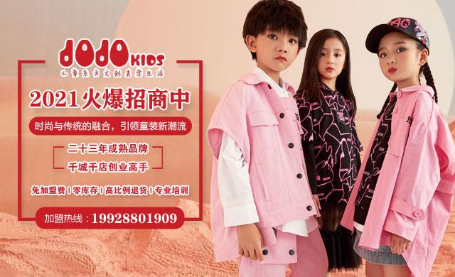时尚与传统的融合,jojo童装引领新潮流