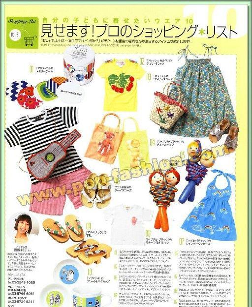 儿童服装杂志(7)